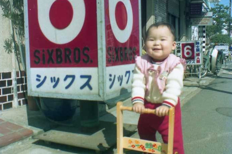 昭和55年(0歳)京都に生まれる