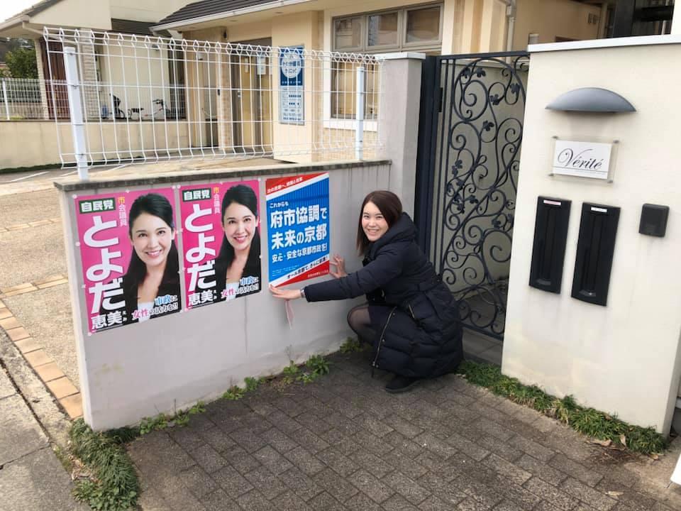 市長 2020 京都 選挙 【開票速報】2020年京都市長選挙(2/2)の候補者3名のwebリストまとめ